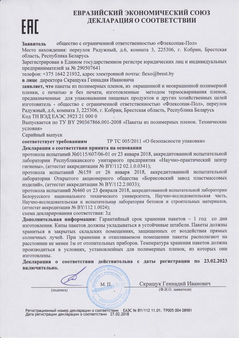 Декларация пакеты(1)