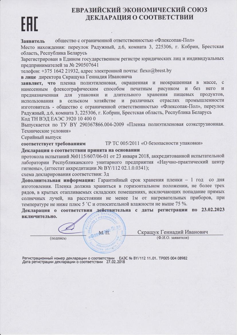 Декларация плёнка(1)