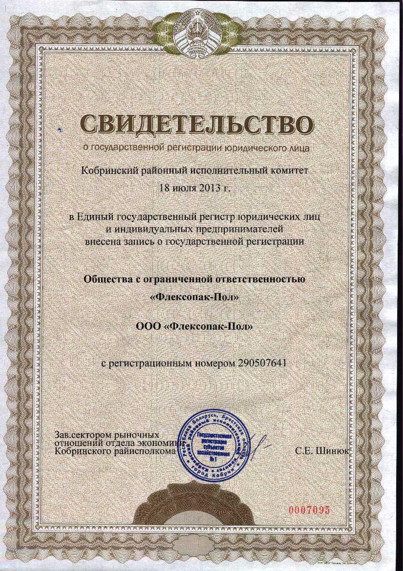 Свидетельство о гос.регистрации(1)